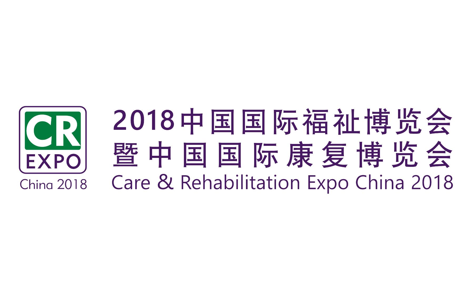 Care & Rehabilitation Expo China 2018