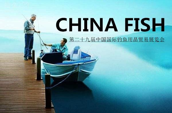 第三十届中国国际钓鱼用品贸易展览会