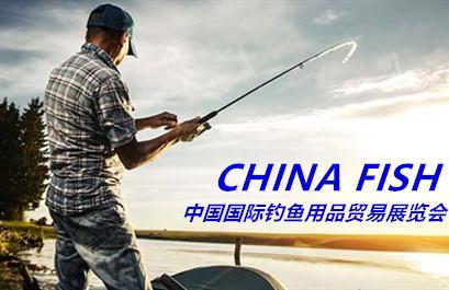 CHINA FISH2020
