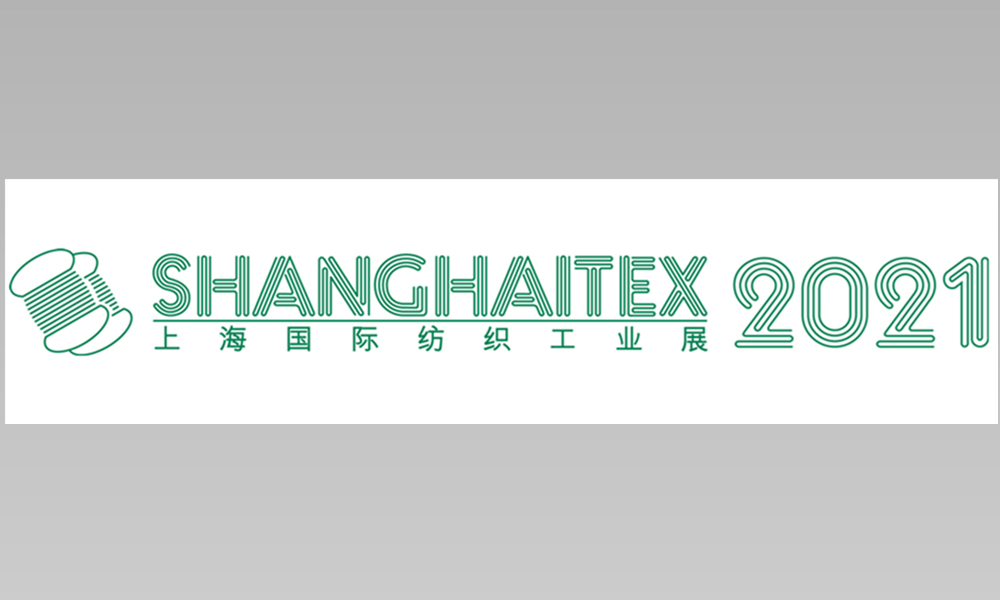 第二十届上海国际纺织工业展览会